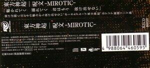 MIROTIC [CD-Japan] 0_1d1dc_6ed88ddf_M
