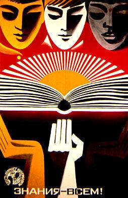 Знания - всем!  1972