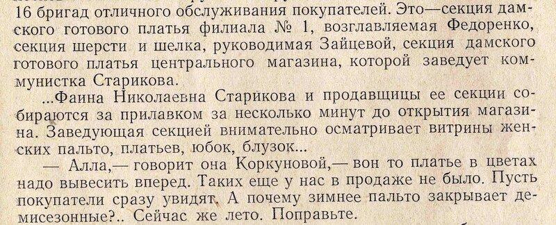 Старикова Ф.Н.