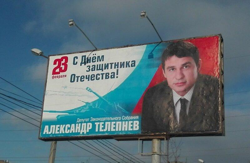Александр Телепнев.jpg