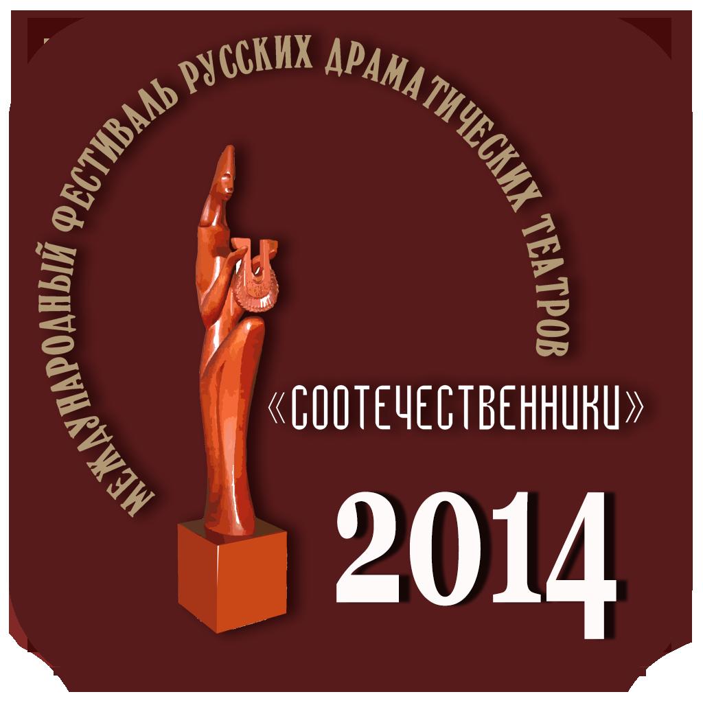 СООТЕЧЕСТВЕННИКИ 2014