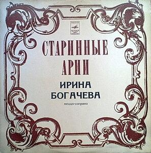 Ирина Богачева - Старинные арии (1975) [С10 06263-4]