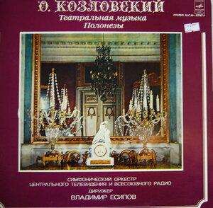 Осип Козловский. Оркестровые произведения (1979) [C10-12743-4]