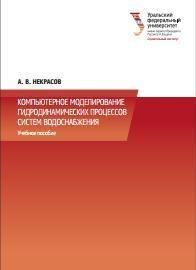 Книга Компьютерное моделирование гидродинамических процессов систем водоснабжения, учебное пособие, Некрасов А.В., 2014
