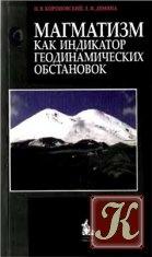 Книга Книга Магматизм как индикатор геодинамических обстановок