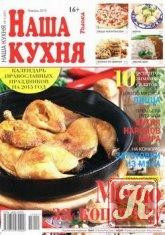 Журнал Книга Наша кухня № 1 2015 г Меню за копеечку