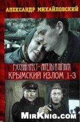 Книга Крымский излом. Том 1-3
