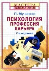 Книга Психология. Профессия. Карьера