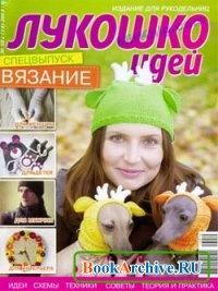 Книга Лукошко идей №10c 2013. Спецвыпуск. Вязание