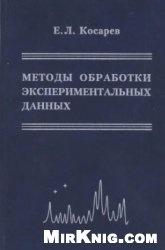 Книга Методы обработки экспериментальных данных