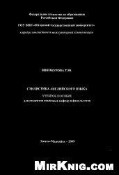 Книга Стилистика английского языка