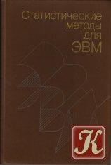 Книга Книга Статистические методы для ЭВМ - Энслейн