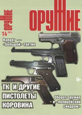 Журнал Оружие №14 (2013)