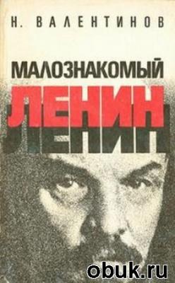 Книга Николай Валентинов - Малознакомый Ленин (Аудиокнига)