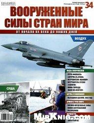 Журнал Вооруженные силы стран мира №34
