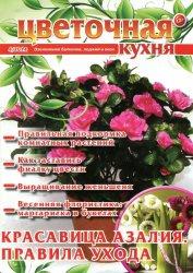 Цветочная кухня №4 2014