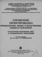 Журнал Справочник проектировщика. Канализация населенных мест и промышленных предприятий