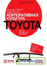 Книга Корпоративная культура Toyota. Уроки для других компаний