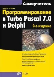 Книга Программирование в Turbo Pascal 7.0 и Delphi