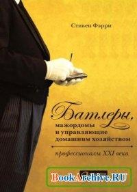 Книга Батлеры, мажордомы и управляющие домашним хозяйством