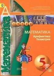 Математика. Арифметика. Геометрия. 5 класс