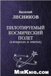 Книга Пилотируемый космический полет