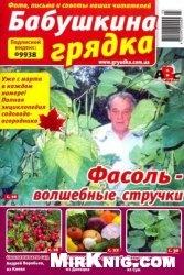 Журнал Бабушкина грядка №3 2013