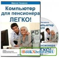 Книга Компьютер для пенсионера - легко!.