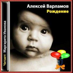 Рождение (Аудиокнига)