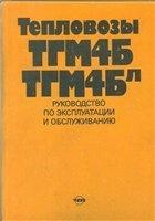 Книга Тепловозы ТГМ4Б и ТГМ4Бл