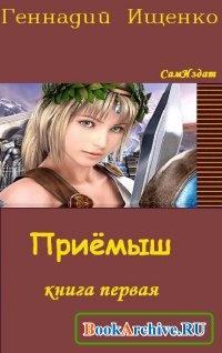 Книга Приемыш. Книга первая.