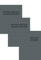 Книга Математическая энциклопедия. Том 1,3, 4