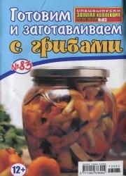 Журнал Золотая коллекция рецептов. Спецвыпуск №83 2013. Готовим и заготавливаем с грибами.