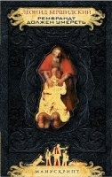 Книга Рембрандт должен умереть rtf 5,31Мб