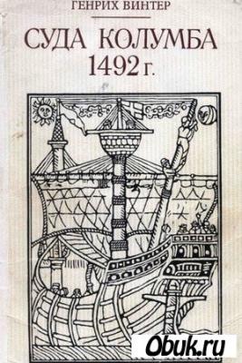 Книга Суда Колумба 1492