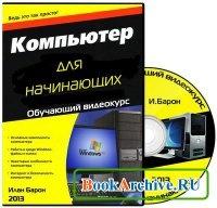 Книга Компьютер для начинающих.
