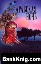 Арабская ночь (аудиокнига)  422Мб