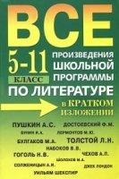 Книга Все произведения школьной программы по литературе в кратком изложении. 5-11 класс pdf, rtf / rar 50,83Мб