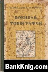 Книга Военная топография djvu 43Мб