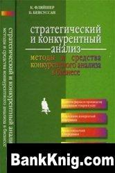 Книга Стратегический и конкурентный анализ. Методы и средства конкурентного анализа в бизнесе             pdf