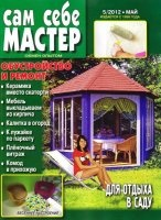 Журнал Сам себе мастер №5 (май 2012) pdf 18,8Мб