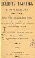 Книга Двадцать месяцев в действующей армии (1877-1878) (Том 1-2) pdf 196Мб