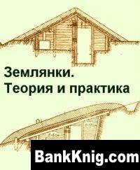 Книга Землянки. Теория и практика pdf 2Мб
