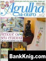 Журнал Agulha de Ouro 137 decembrie 2007 jpg 30,72Мб
