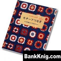 Журнал ONDORI Crochet motif jpg в архиве rar 12,43Мб