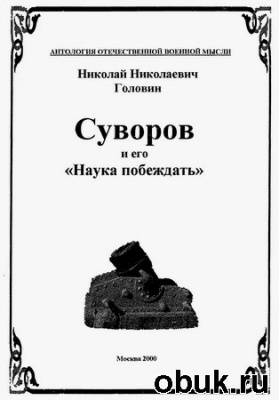 Книга Суворов и его «Наука побеждать»