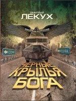 Книга Черные крылья Бога fb2, rtf 11Мб