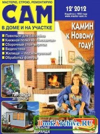 Журнал Сам №12 (216) декабрь 2012.