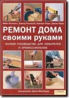 Книга Ремонт дома своими руками. Полное руководство (DJVU) djvu 28,77Мб