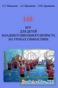 Книга 160 игр для детей младшего школьного возраста на уроках гимнастики.
